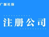 北京社保服务 人事代理服务 纳税服务 广源永盛连锁机构