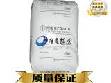 高流动食品级PC/德国拜耳/2458 易脱模 厂家批发聚碳酸酯