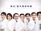 杨氏自体脂肪隆乳团队不止关爱外表的美丽重现更关心女性一生健康