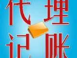 北京专业办理代理记账公司