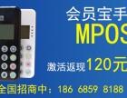 会员宝MPOS和融通支付大蓝牙MPOS支持云闪付