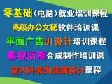 赤峰悟空教育室内设计师培训,影视后期培训