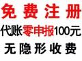 芜湖会计代账 一般纳税人400元 真诚合作 鼎尖财务