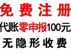 芜湖会计代账 芜湖鼎尖财务咨询有限公司 真诚合作