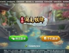友乐湖南棋牌 麻将代理 湘潭 无需任何代理费