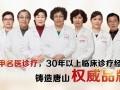唐山妇产科正规医院