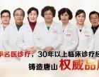 凤凰妇产医院 唐山专业的妇产医院