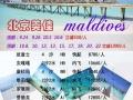 青岛 黄金海岸 海阳四星品质三日游