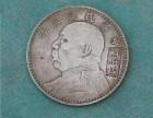 重庆袁大头古董瓷器古钱币私下交易免费鉴定出手