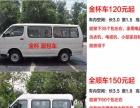 惠州中小型搬到家面包车搬家学生白领小型搬家58速运
