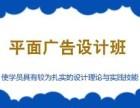 陈江哪里有学广告设计