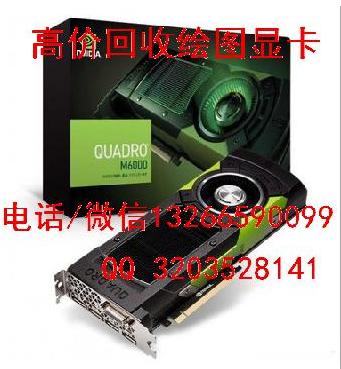 深圳回收专业显卡 计算卡 运算卡加速卡虚拟卡回收现在多少钱?