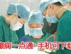 宁夏治疗癫痫那个医院比较好 癫痫一点通APP
