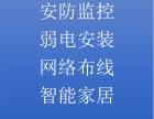 黄浦区南京东路街道安防监控弱电工程综合布线