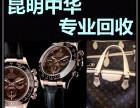 昆明手表回收云南回收名表名包名首饰中华专业