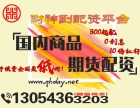 柳州-国内商品期货配资300起,资金安全-财神到配资公司