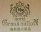南新雅酒店加盟