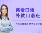 上海英语口语学校 制定一站式英语口语辅导方案