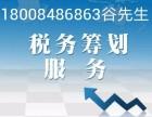 长沙税务咨询代发工资合理避税