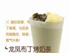 小本创业柠檬GOGO奶茶水吧加盟不收加盟费啦