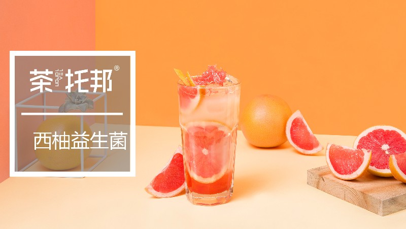 茶托邦奶茶店加盟-重庆地区五折优惠