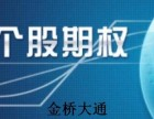 场外个股期权金桥大通零费用火爆招商就找陈晓东