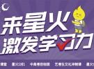惠州水口初三数学春季辅导班星火教育1对1辅导全科强化