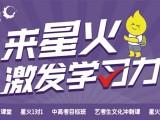 惠州麦地初三数学春季辅导班星火教育1对1辅导全科强化
