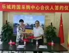 乐城国际贸易城首付10多万 十年返租