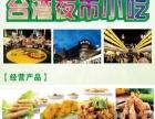 台湾特色美食小吃