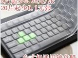 批发供应 台式机通用键盘膜 防尘 防水 超薄 台式机键盘保护膜