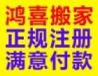 南京鸿喜搬家专业居民搬家,公司搬迁大件起重以及长短途货运
