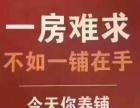 海门城南核心位置住宅价格买商铺景瑞御江山旺铺