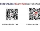 2016黑龙江政法干警面试培训