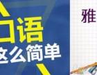 上海雅思培训周末班 听说读写全面覆盖
