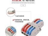 快速電線連接器端子LT-422按壓式分線器燈具接插件電工配件