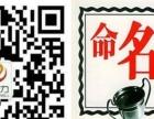 朝阳公司起名专业品牌取名店铺商铺网店起名字命名改名