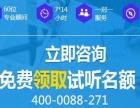 珠海香洲区托福培训寒假30天战胜托福高分!