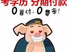 深圳公明零基础学会计到学上教育包学包会包就业