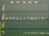 厂家直销 教学五线谱黑板软磁贴 数学格黑板软磁贴 空白格黑板贴