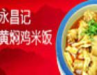 永昌记黄焖鸡米饭加盟