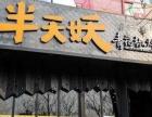 半天妖烤鱼加盟 烤鱼+烧烤+海鲜 酒吧主题餐厅加盟
