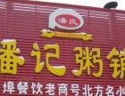 潘记粥铺加盟/营养粥加盟店榜/中国粥铺加盟店榜
