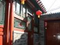 北京东城区北锣鼓巷附近出售四合院,交通方便