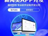 杭州徽华科技,杭州软件开发公司,内容类app软件开发