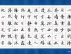 银川硬笔书法速成练字班,就来儒文练字!