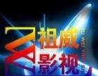 祖威影视,专业宣传片/广告片/微电影/MV/婚
