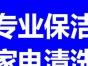 青岛正规保洁商家 诚信经营 干活细致