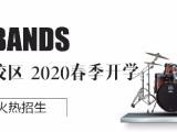 成都龍泉吾悅哪里有小孩子學架子鼓和吉他培訓班