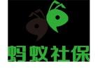 深圳个人社保代缴 蚂蚁社保 代缴公积金